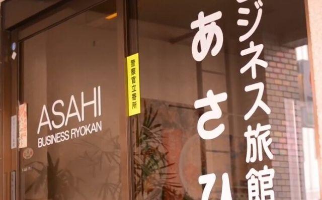 Asahi Ryokan es el hotel en Fukuoka, Japón, donde puedes pagar sólo 1 dólar por noche